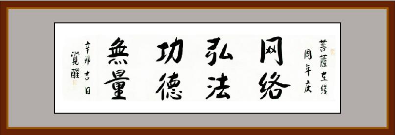 """上海玉佛禪寺方丈覺醒大和尚為《菩薩在線》題""""網絡弘法 功德無量"""""""