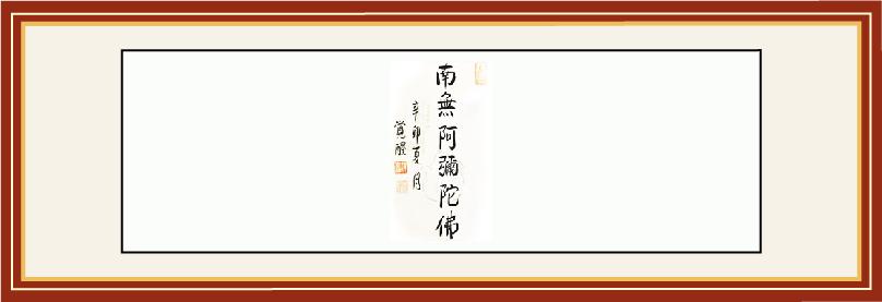 上海玉佛禪寺方丈覺醒大和尚題《南無阿彌陀佛》