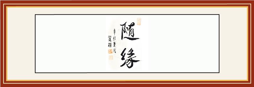 上海玉佛禪寺方丈覺醒大和尚題《隨緣》