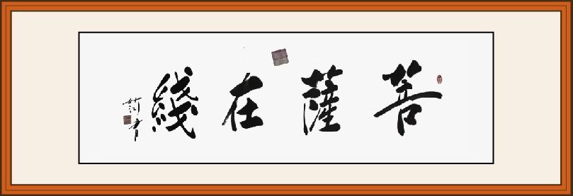 "妙江大和尚為《菩薩在線》題""菩薩在線"""