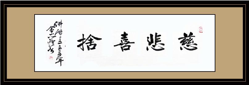 """焦山定慧寺方丈、 金山江天禪寺方丈心澄大和尚為《菩薩在線》題""""慈悲喜舍"""""""