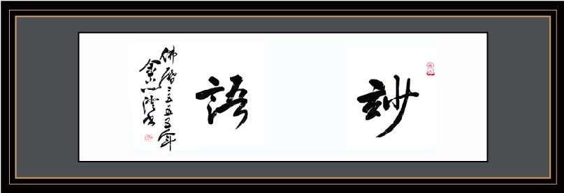 """焦山定慧寺方丈、 金山江天禪寺方丈心澄大和尚題寫""""妙語"""""""