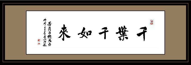 """焦山定慧寺方丈、 金山江天禪寺方丈心澄大和尚為《菩薩在線》題""""千葉千如來"""""""