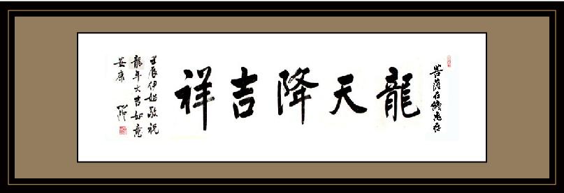 """焦山定慧寺方丈、 金山江天禪寺方丈心澄大和尚為《菩薩在線》題""""龍天降吉祥"""""""