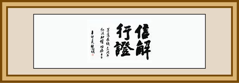 慧明大和尚为菩萨在线题字