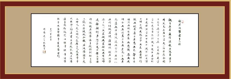 寒山寺、重元寺方丈秋爽大和尚赠送《菩萨在线》手抄版《般若波罗蜜多心经》