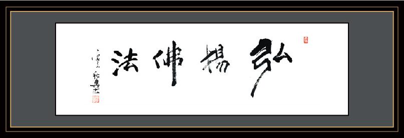 """寒山寺、重元寺方丈秋爽大和尚为《菩萨在线》题""""弘扬佛法"""""""