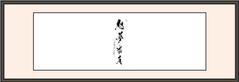 """寒山寺、重元寺方丈秋爽大和尚为《菩萨在线》题""""想梦求真"""""""