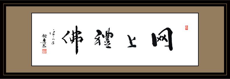 """寒山寺、重元寺方丈秋爽大和尚为《菩萨在线》题""""网上礼佛"""""""